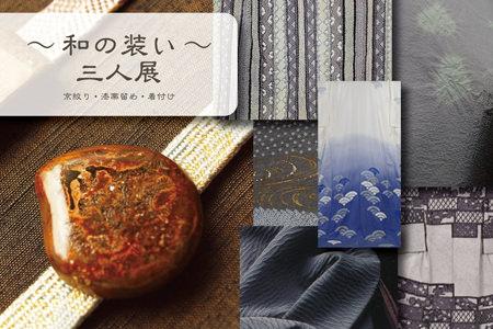 enlc-201406-~和の装い~ 三人展/京絞り・漆帯留め・着付け