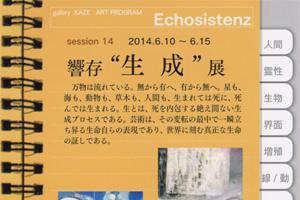 """gkaze-201405-響存 """"生 成"""" 展-thumb"""