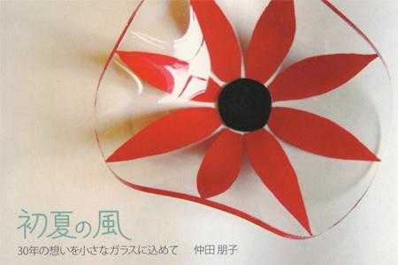 gkaze-201405-初夏の風 仲田朋子展