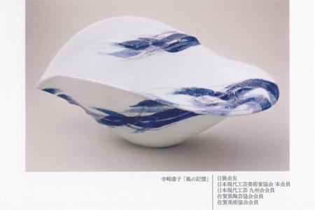 gkaze-201405-姫の窯・寺崎康子 作陶展