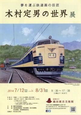 homa-201407-蒸気機関車から新幹線 夢を描く鉄道画 木村定男の世界展-ポスター