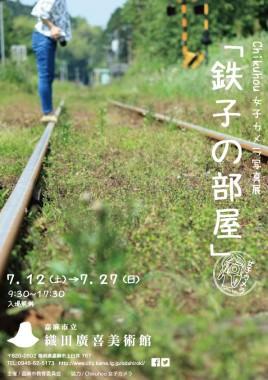homa-201407-Chikuhou鉄子の部屋