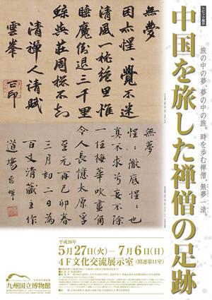 knm-201405-中国を旅した禅僧の足跡
