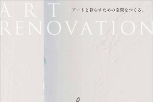 mrt-201405-ART RENOVATION-thumb