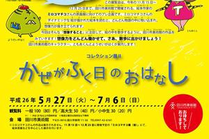 tam-201405-コレクション展Ⅱ かぜがふく日のおはなし-thumb