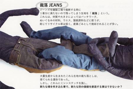 baku-201406-浜井弘治 作品展「裁落JEANS」