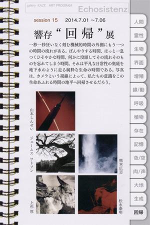 "gkaze-201405-響存 ""回 帰"" 展"