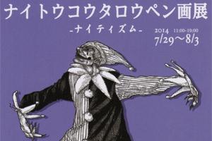 gkaze-201407-ナイトウコウタロウペン画展 -ナイティズム--thumb