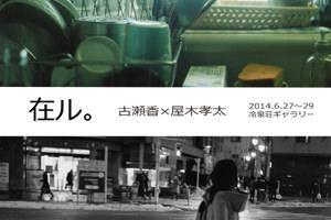 risnso-201406-古瀬香×屋木孝太 写真展 「在ル。」-thumb