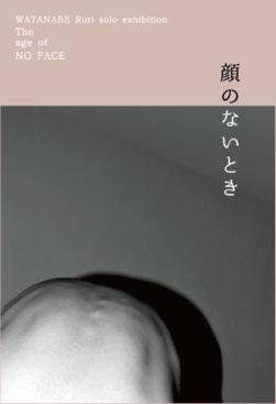 sanju-201406-渡邊瑠璃個展 顔のないとき