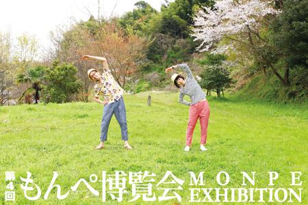 synk-201406-第4回 もんぺ博覧会-thumb