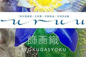 tkn-201406-uruu-アクセサリー・日本画・博多織三人展 「uruu飾画織」-thumb