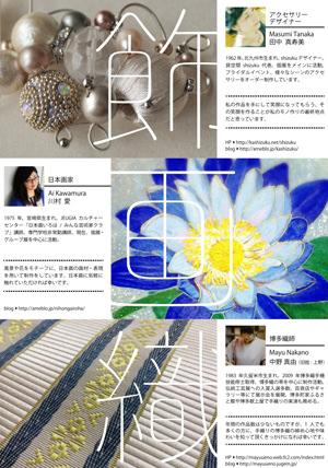 tkn-201406-uruu-アクセサリー・日本画・博多織三人展 「uruu飾画織」02