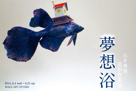 wald-201406-石井康博 個展「夢想浴」