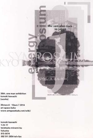 baku-201406-河地知木作品展