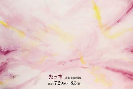 enlc-201407-米谷春璃展 『 光の空 』