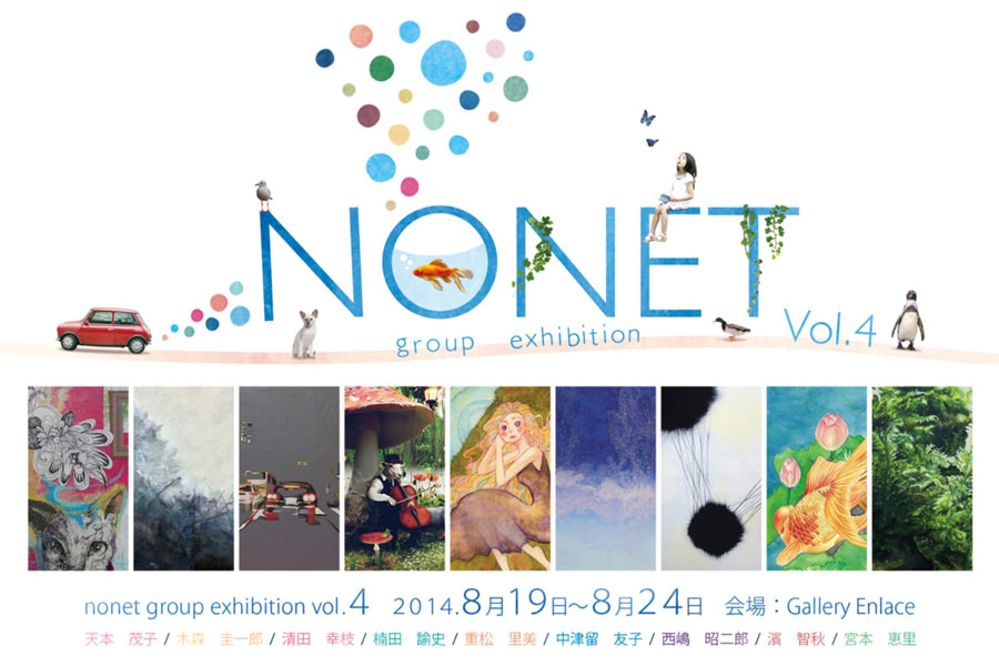 NONET group exhibition vol.4
