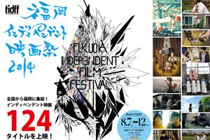 福岡インディペンデント映画祭2014-thumb