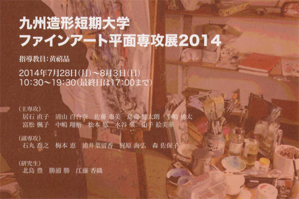 九州造形短期大学 ファインアート平面専攻展2014