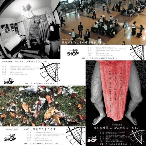 和田聡文展示。一挙4タイトル。
