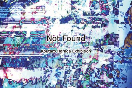 原田高太郎 個展『NotFound』