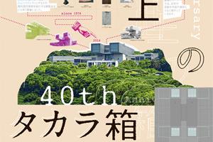 kmma-201407-開館40周年記念 丘の上のタカラ箱-thumb