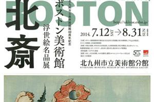 kmma-201407-ボストン美術館 浮世絵名品展 北斎-thumb
