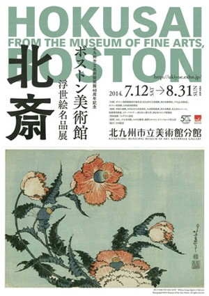 kmma-201407-ボストン美術館 浮世絵名品展 北斎