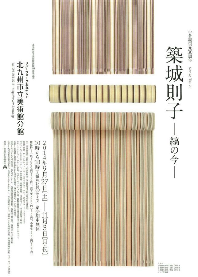 小倉織復元30周年 築城則子-縞の今- DM表