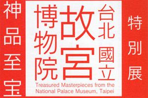 特別展・台北 國立故宮博物院 - 神品至宝 - 九州国立博物館-thumb