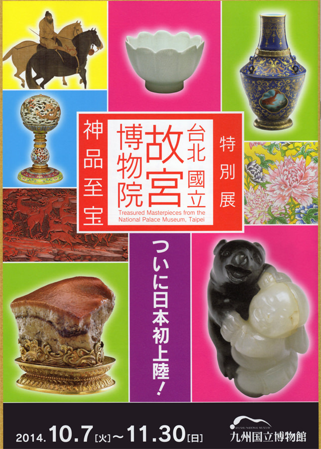 特別展「台北 國立故宮博物院 - 神品至宝 -」 九州国立博物館
