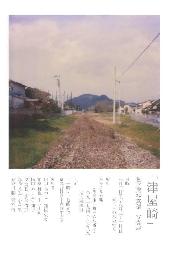 ?ぎ屋写真部 写真展「津屋崎」