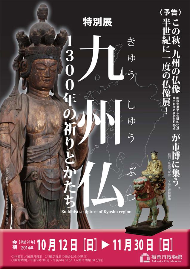 特別展 九州仏 ~1300年の祈りとかたち~ DM