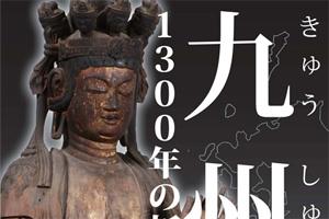 特別展 九州仏 ~1300年の祈りとかたち~ thumb
