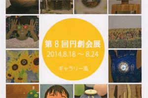 第8回 円創会展 DM-thumb
