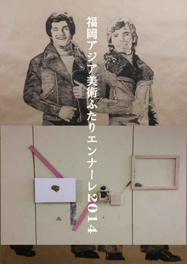 福岡アジア美術ふたりエンナーレ2014