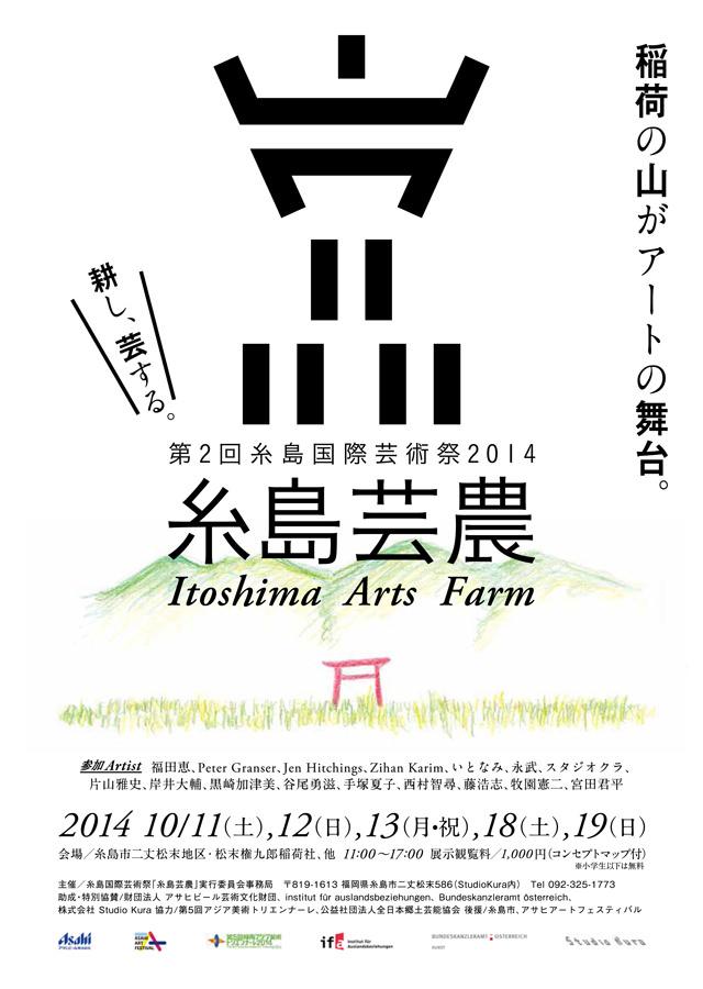 糸島国際芸術祭2014 糸島芸農-DM表
