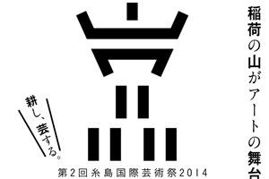 糸島国際芸術祭2014 糸島芸農-thumb