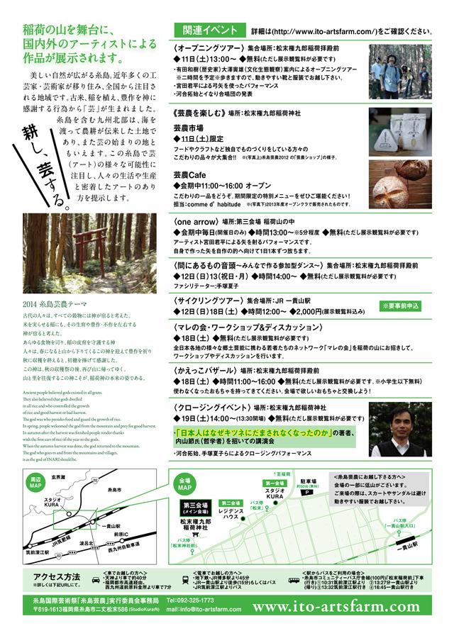 糸島国際芸術祭2014 糸島芸農-DM裏