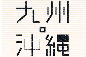 九州版画 vol.2 九州・沖縄作家展-thumb