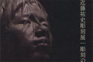 近藤祐史彫刻展 | 彫刻の肖像-thumb