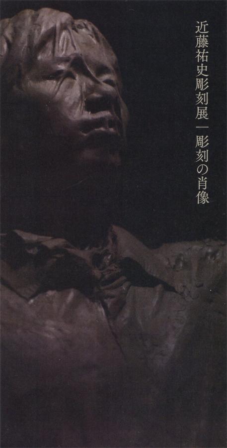 近藤祐史彫刻展 | 彫刻の肖像