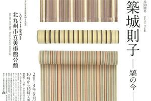 小倉織復元30周年 築城則子-縞の今--thumb