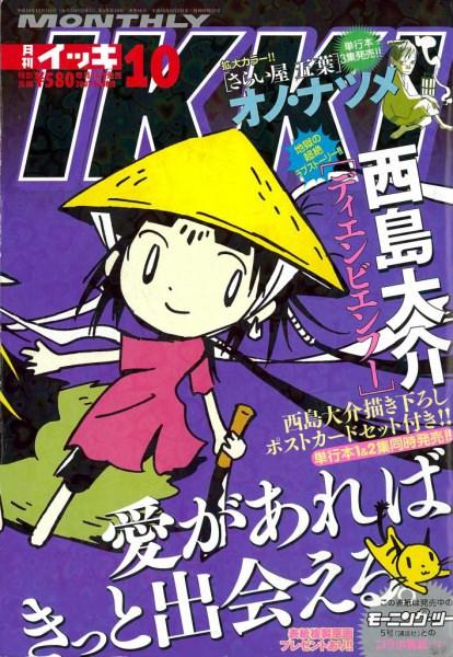 『月刊IKKI』2007年10月号(小学館) 西島大介「ディエンビエンフー」