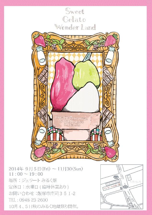 Youske.kawamura & Yuki.Matsuo Exhibition ~Sweet Gelato Wonder land~