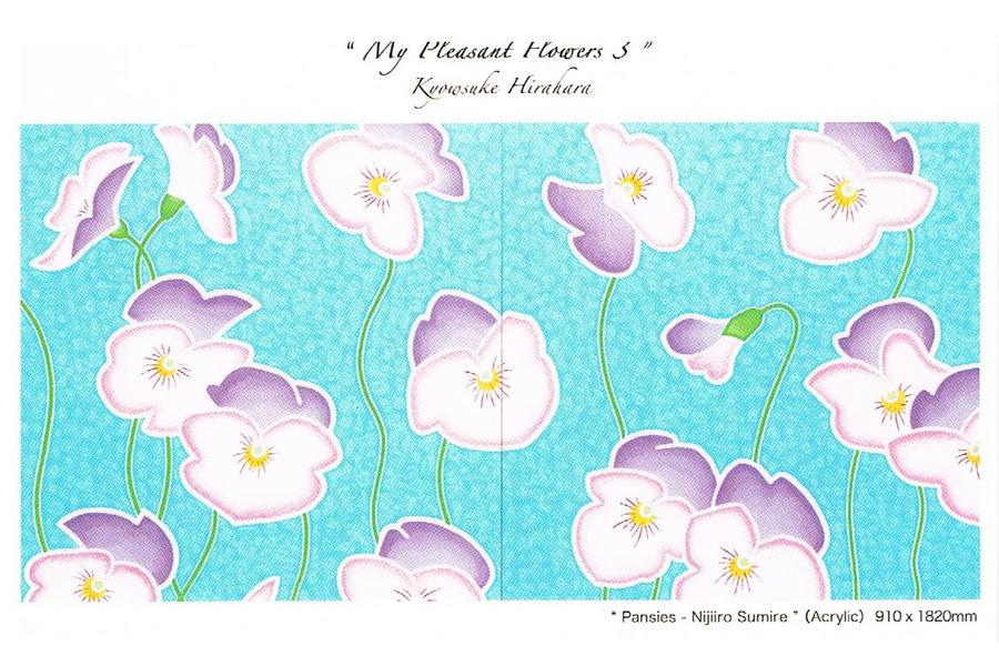 平原恭輔 My Pleasant Flowers 2014 ~楽しげな花達~