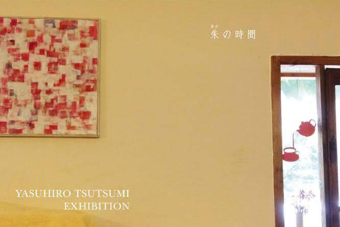 堤 康博 絵画展 ‐ゆるりdeアート‐