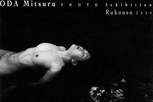 baku-オダ ミツル 写真展 「る紅草」-thumb