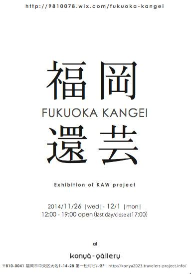 konya-konya-福岡還芸 ― FUKUOKA KANGEI-DM表
