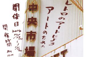 17周年記念 レトロのアートによるアートのための中央市場-thumb